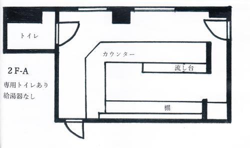 山崎ビル2FA